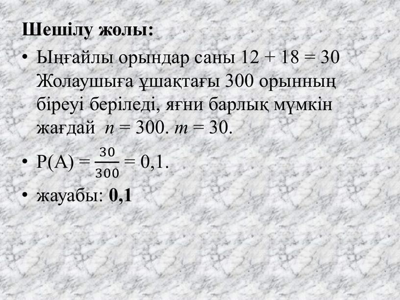 Шешілу жолы: Ыңғайлы орындар саны 12 + 18 = 30