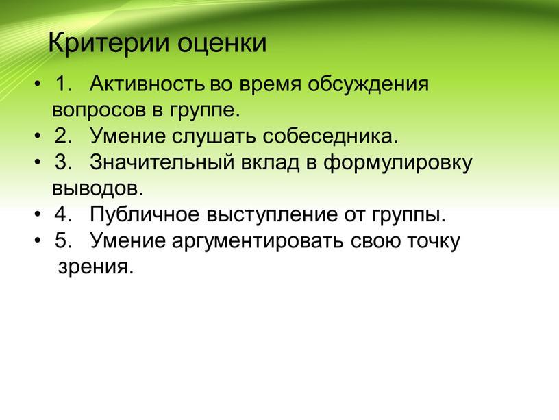 Критерии оценки 1. Активность во время обсуждения вопросов в группе