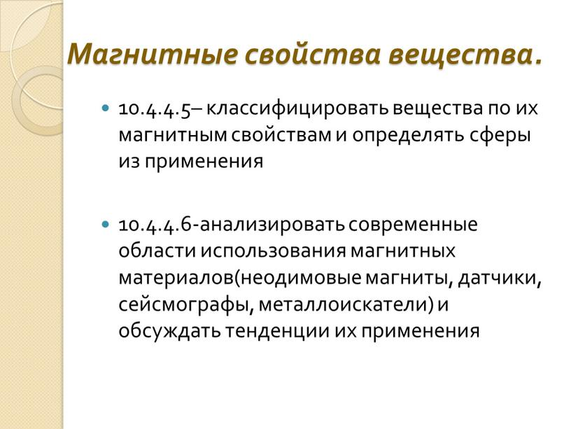 Магнитные свойства вещества. 10
