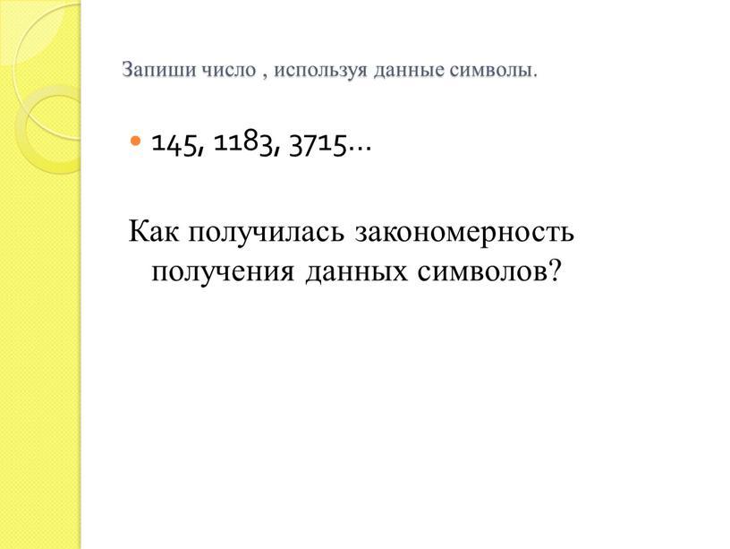 Запиши число , используя данные символы