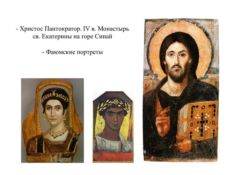 Христос Пантократор. IV в. Монастырь св