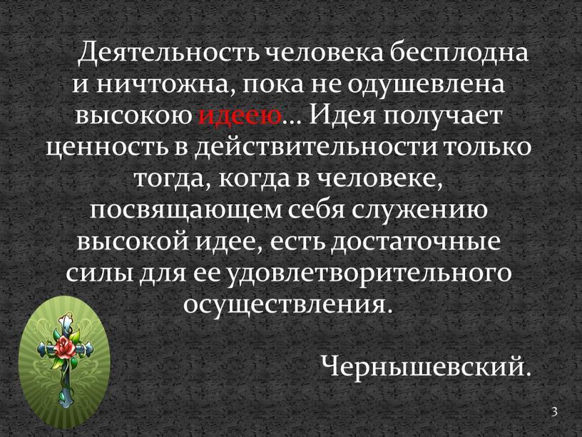 Деятельность человека бесплодна и ничтожна, пока не одушевлена высокою идеею…
