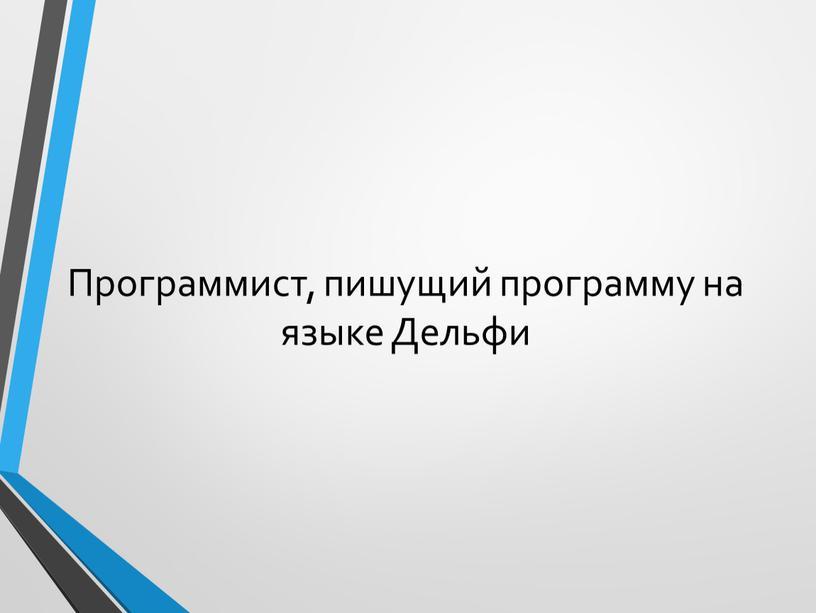Программист, пишущий программу на языке