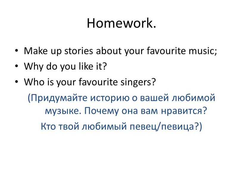 Homework. Make up stories about your favourite music;