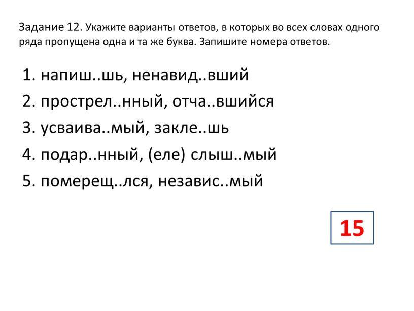 Задание 12. Укажите варианты ответов, в которых во всех словах одного ряда пропущена одна и та же буква