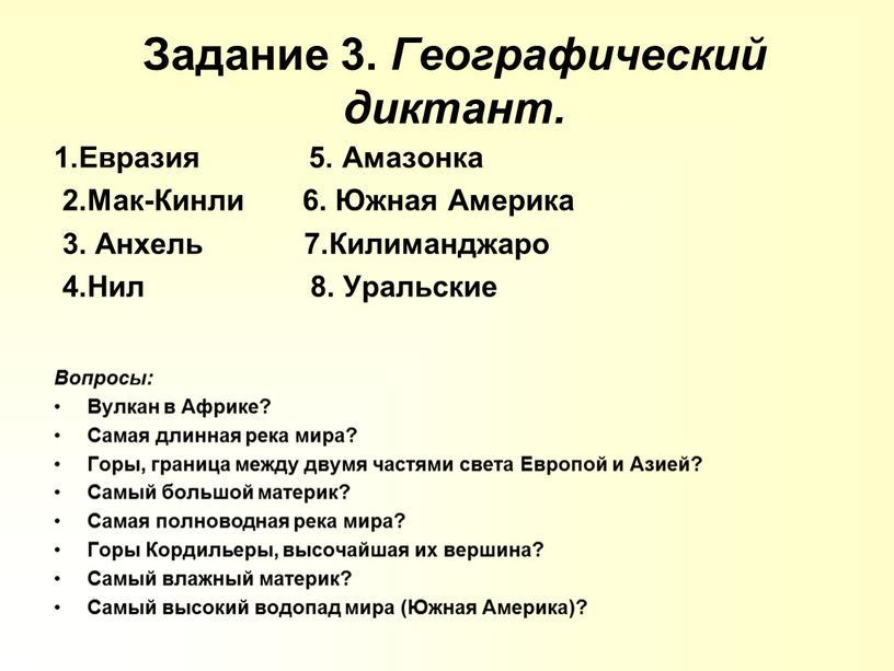 Задание 3. Географический диктант