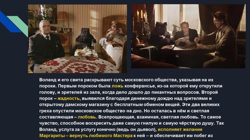 Воланд и его свита раскрывают суть московского общества, указывая на их пороки