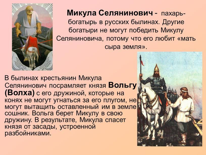 Микула Селянинович - пахарь-богатырь в русских былинах
