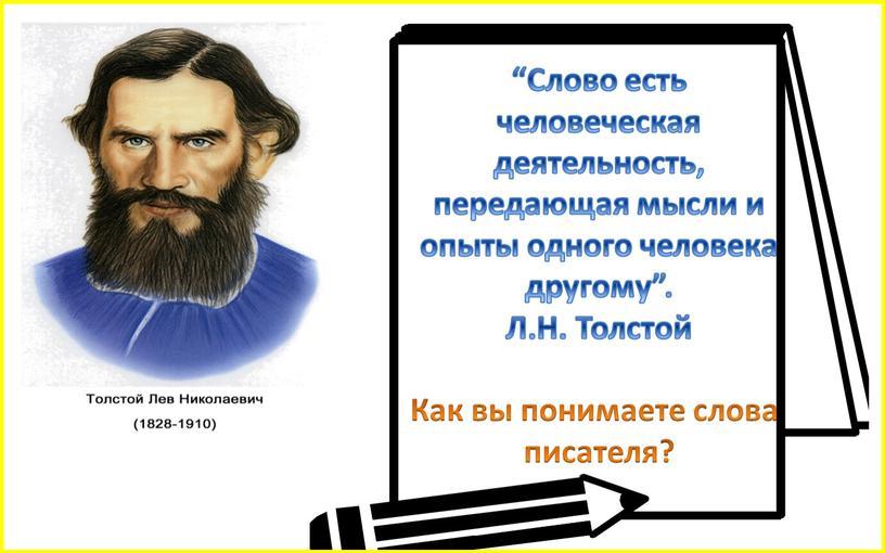"""Слово есть человеческая деятельность, передающая мысли и опыты одного человека другому"""""""