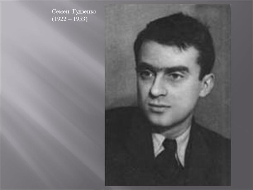 Семён Гудзенко (1922 – 1953)