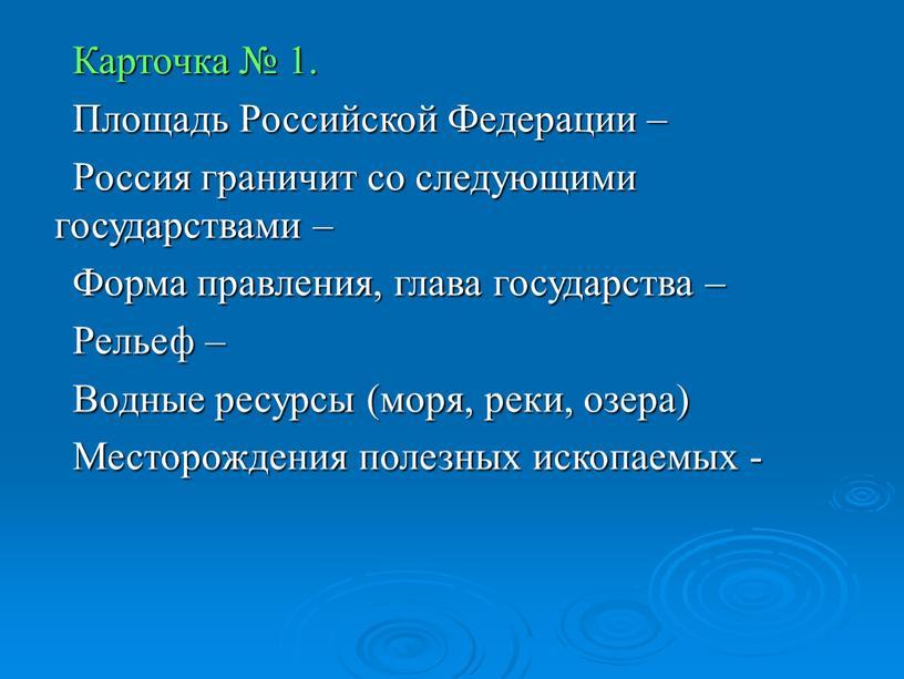 Карточка № 1. Площадь Российской
