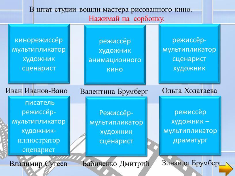 Иван Иванов-Вано В штат студии вошли мастера рисованного кино