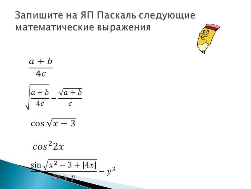 X 3. 4. 5 6 Запишите на ЯП Паскаль следующие математические выражения