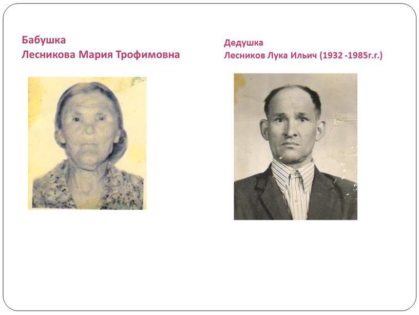 Бабушка Лесникова Мария Трофимовна