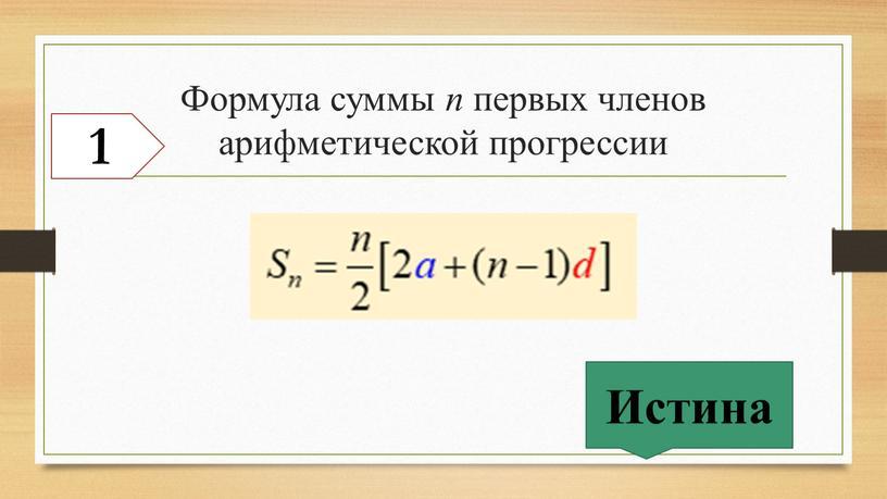 Формула суммы n первых членов арифметической прогрессии 1