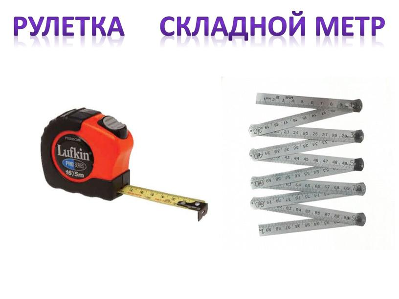 РУЛЕТКА СКЛАДНОЙ МЕТР