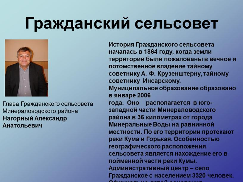 Гражданский сельсовет Глава Гражданского сельсовета