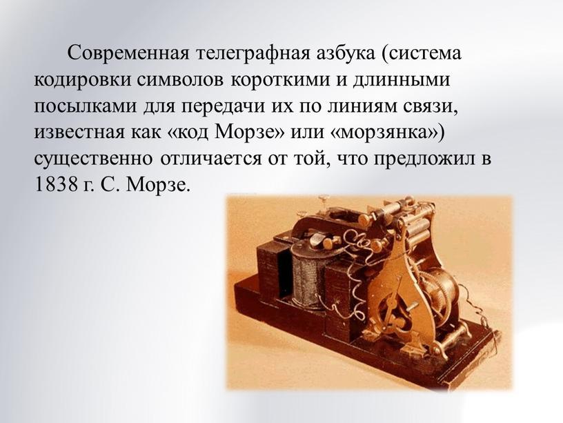 Современная телеграфная азбука (система кодировки символов короткими и длинными посылками для передачи их по линиям связи, известная как «код