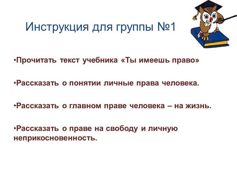 Инструкция для группы №1 Прочитать текст учебника «Ты имеешь право»