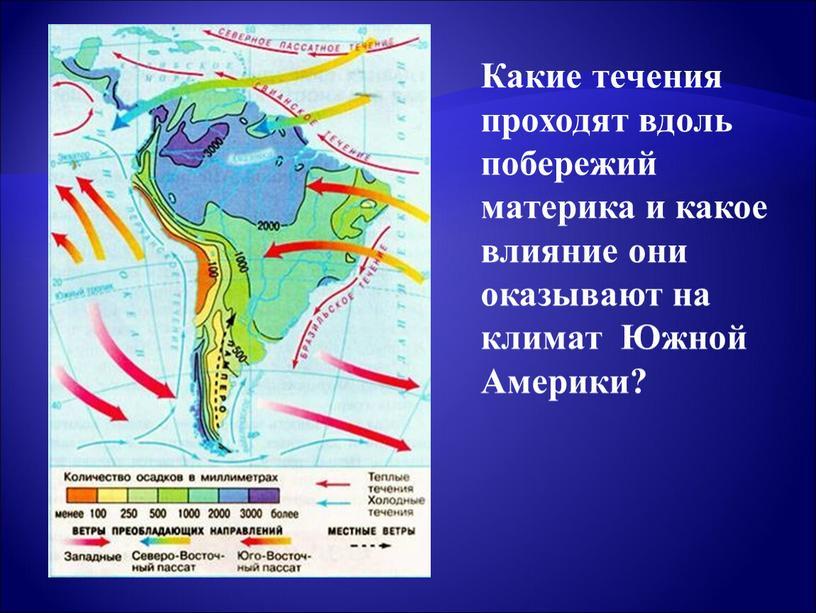 Какие течения проходят вдоль побережий материка и какое влияние они оказывают на климат
