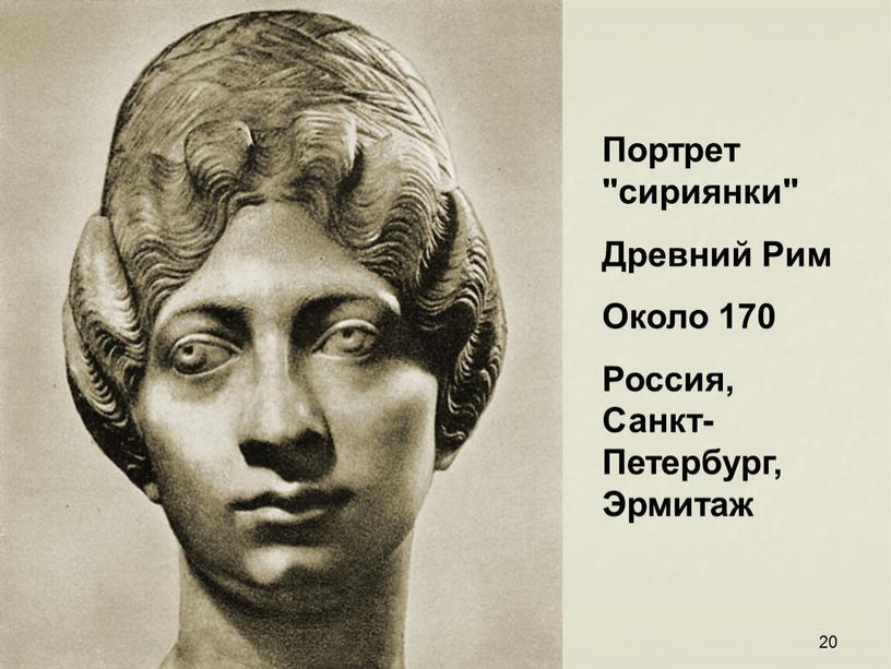 """Портрет """"сириянки"""" Древний Рим"""
