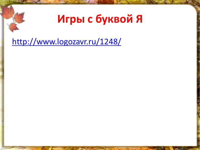Игры с буквой Я http://www.logozavr
