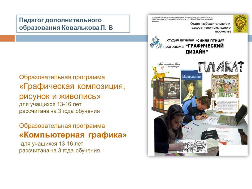Образовательная программа «Графическая композиция, рисунок и живопись» для учащихся 13-16 лет рассчитана на 3 года обучения