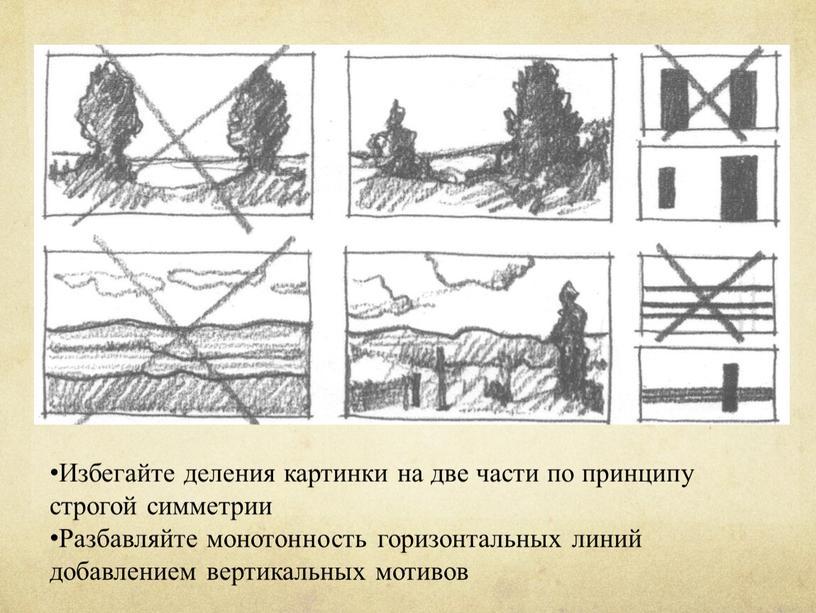 Избегайте деления картинки на две части по принципу строгой симметрии