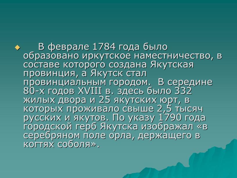 В феврале 1784 года было образовано иркутское наместничество, в составе которого создана