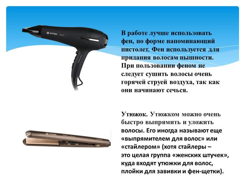 В работе лучше использовать фен, по форме напоминающий пистолет