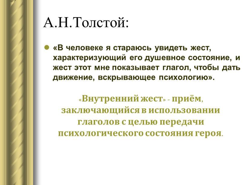 А.Н.Толстой: «В человеке я стараюсь увидеть жест, характеризующий его душевное состояние, и жест этот мне показывает глагол, чтобы дать движение, вскрывающее психологию»