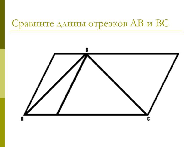 Сравните длины отрезков AB и BC