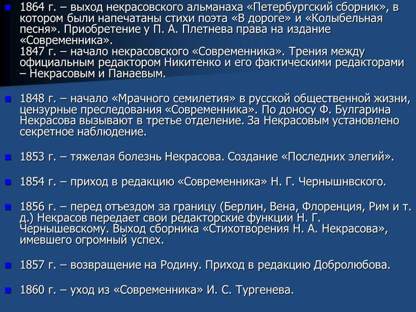Петербургский сборник», в котором были напечатаны стихи поэта «В дороге» и «Колыбельная песня»