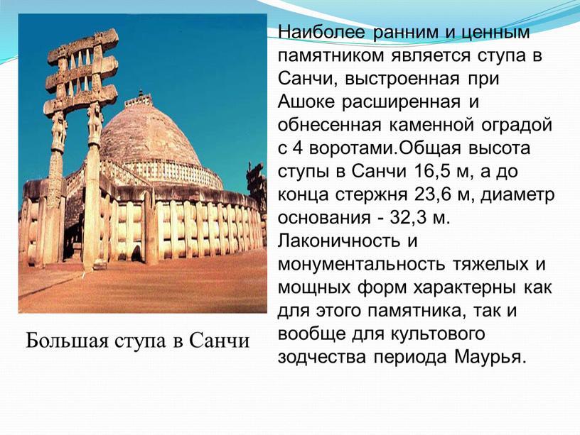 Большая ступа в Санчи Наиболее ранним и ценным памятником является ступа в