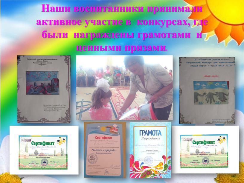 Наши воспитанники принимали активное участие в конкурсах, где были награждены грамотами и ценными призами