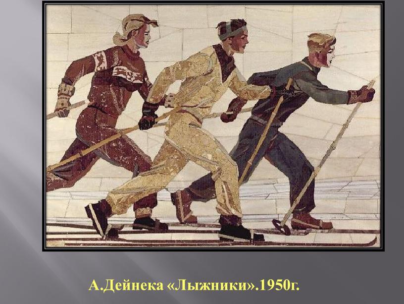 А.Дейнека «Лыжники».1950г.