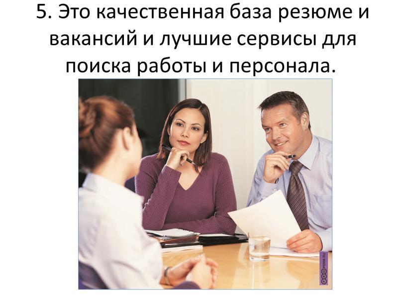 Это качественная база резюме и вакансий и лучшие сервисы для поиска работы и персонала
