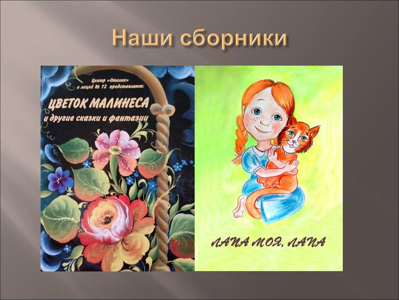 Наши сборники