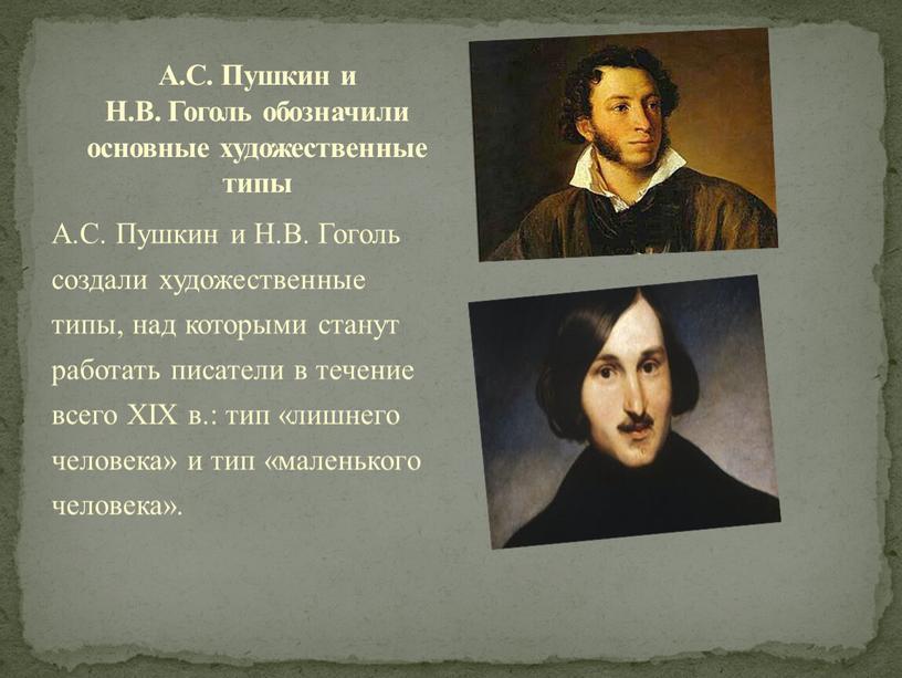 А.С. Пушкин и Н.В. Гоголь создали художественные типы, над которыми станут работать писатели в течение всего