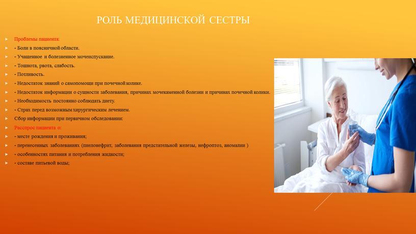 РОЛЬ МЕДИЦИНСКОЙ СЕСТРЫ Проблемы пациента: -