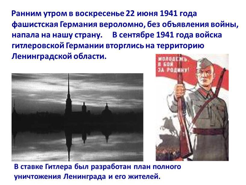 Ранним утром в воскресенье 22 июня 1941 года фашистская