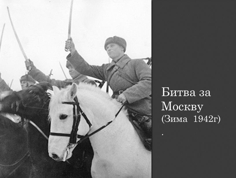 Битва за Москву (Зима 1942г)