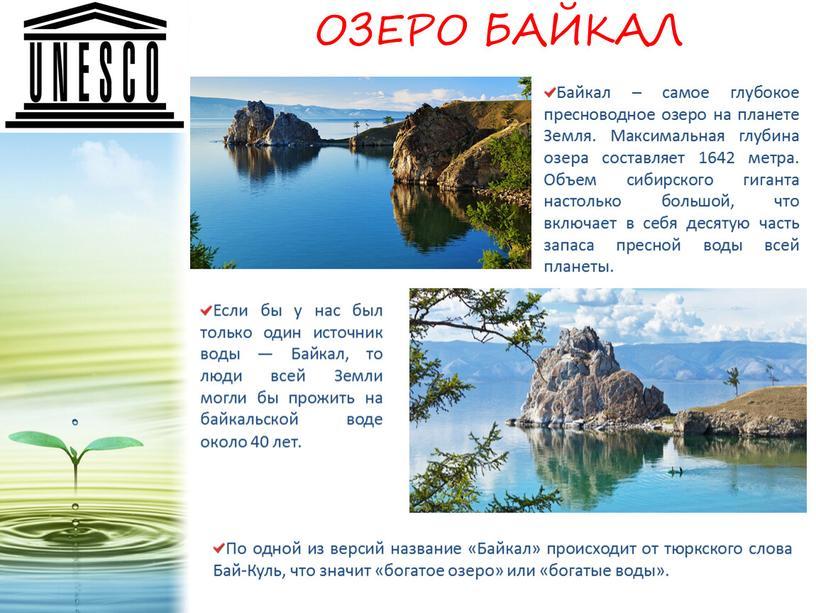 По одной из версий название «Байкал» происходит от тюркского слова