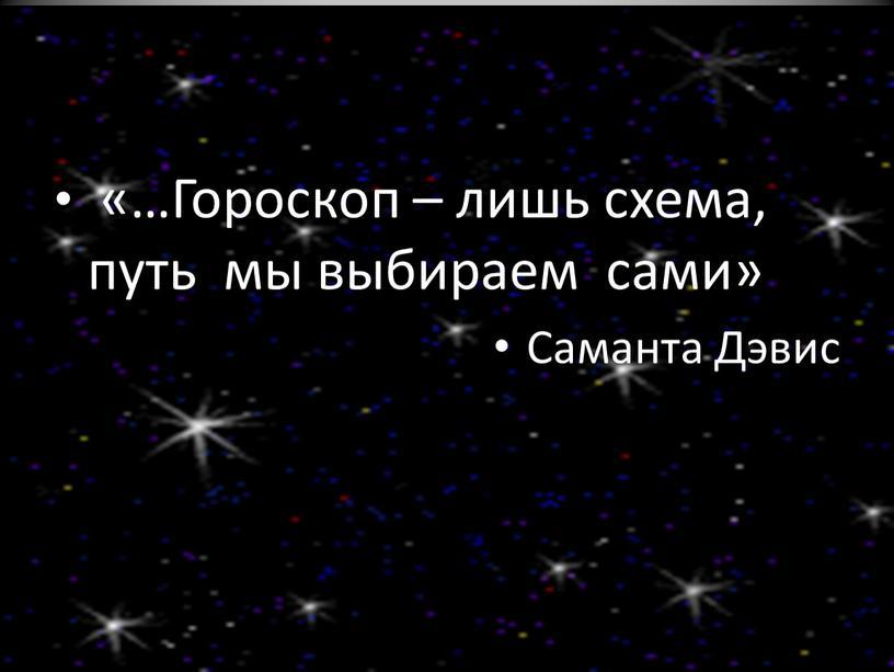 Гороскоп – лишь схема, путь мы выбираем сами»
