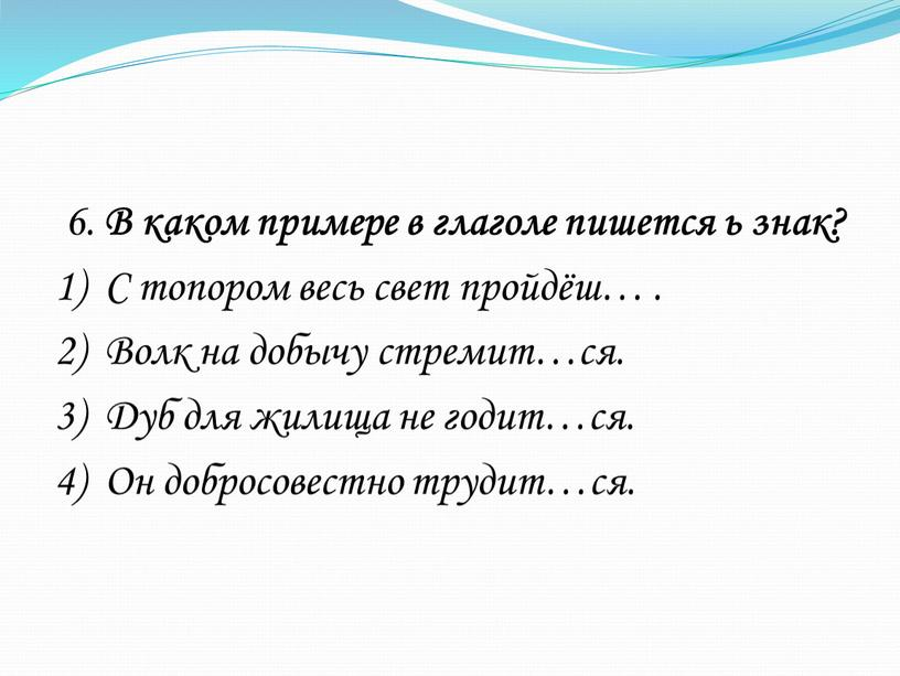 В каком примере в глаголе пишется ь знак? 1)