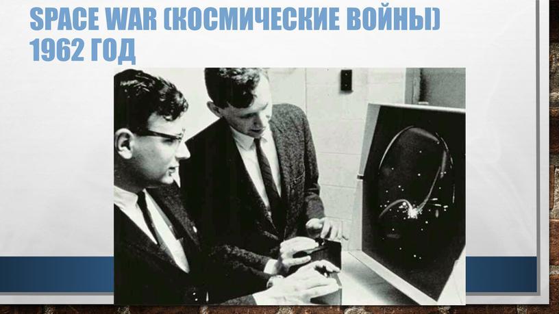 Space war (космические войны) 1962 год