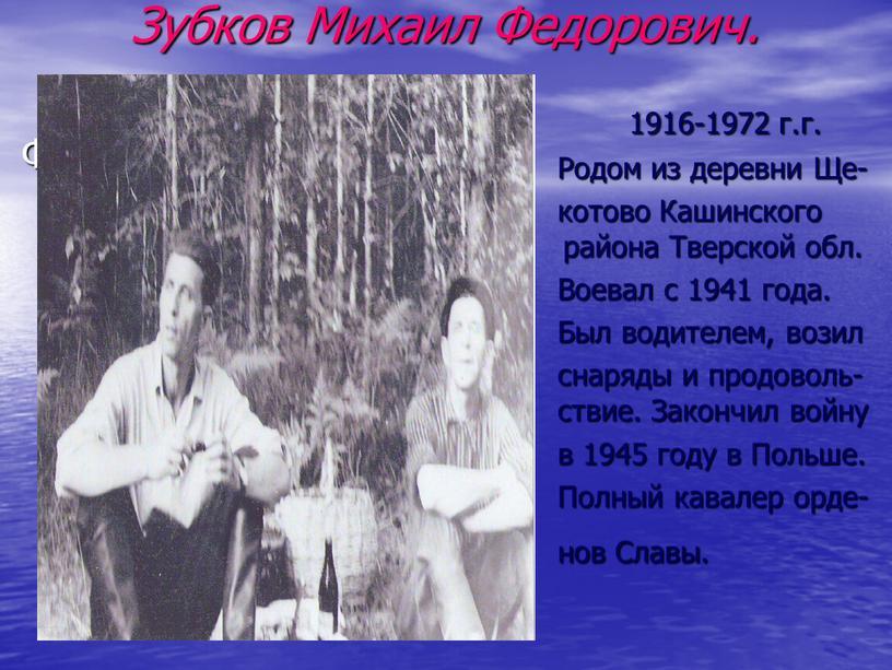 Зубков Михаил Федорович. 1916-1972 г