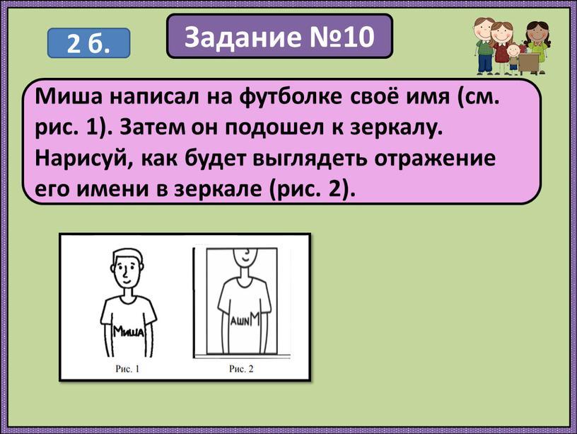 Задание №10 Миша написал на футболке своё имя (см