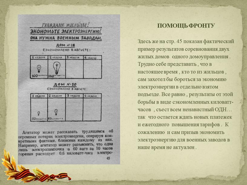 Здесь же на стр. 45 показан фактический пример результатов соревнования двух жилых домов одного домоуправления