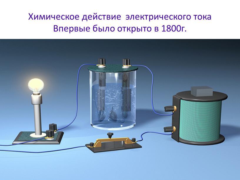 Химическое действие электрического тока